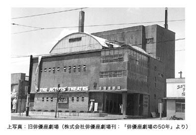俳優座劇場 (港町キネマ通り)