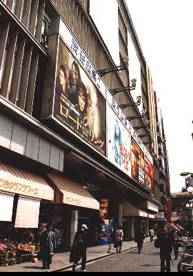 渋谷東急文化会館 (港町キネマ...
